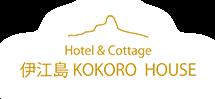伊江島ホテル&コテージ こころハウス