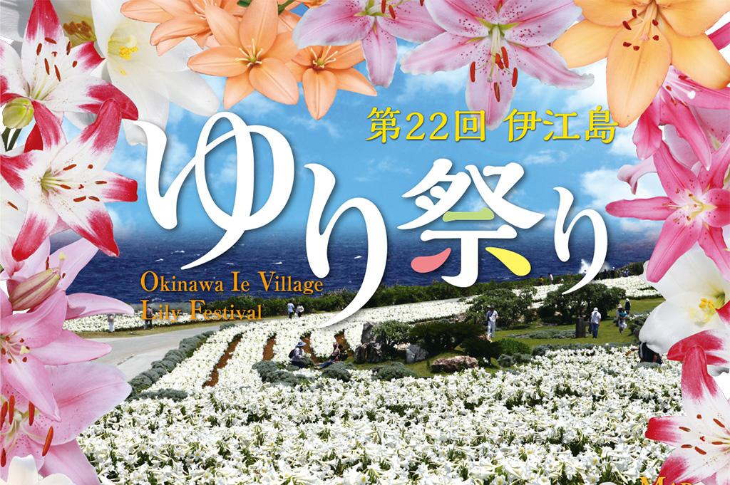 一年一度的伊江島百合祭